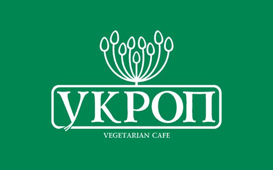 Укроп, вегетаріанське кафе